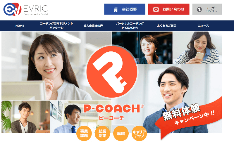 P-COACH